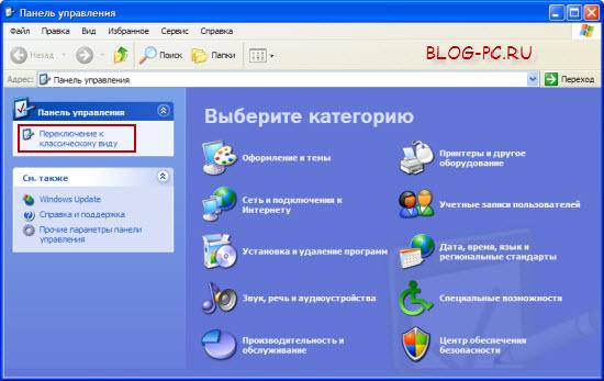 Панель управления Windows XP. Переход к классическому виду