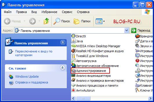 Администрирование Windows XP