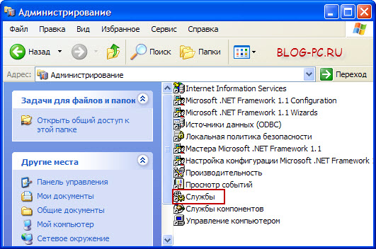 Службы Windows XP