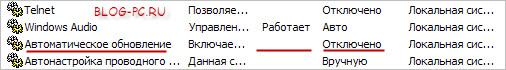Автоматическое обновление Windows XP отключено