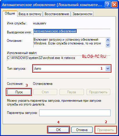 Включить автоматическое обновление Windows XP