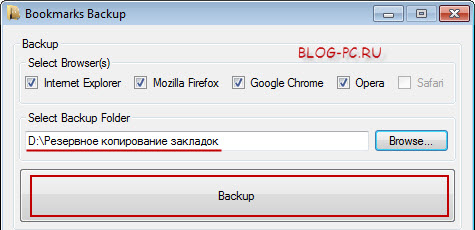 Bookmarks Backup выбираем куда сохранять