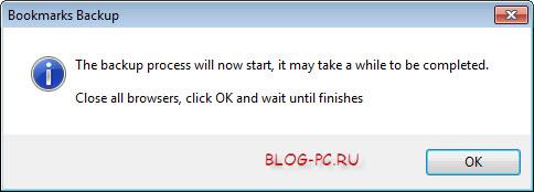 Bookmarks Backup закрыть все браузеры