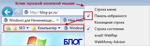 Как включить панель Избранного в IE