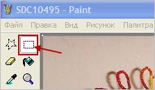 paint обратить выделение в Windows XP
