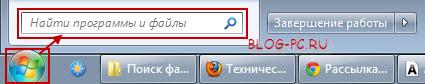 Поиск файлов в Windows 7