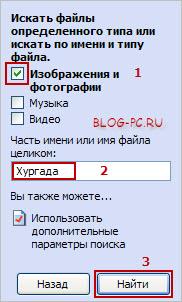 Поиск файлов на компьютере