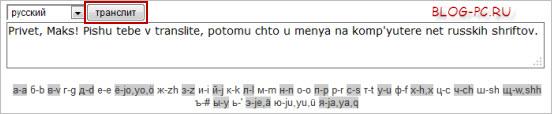 Транслит текста онлайн. Способы транслитерации