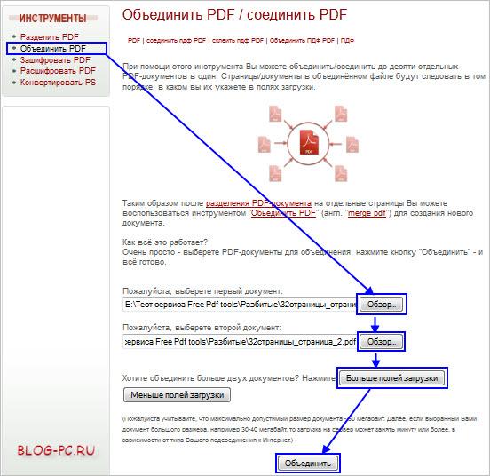 объединение Pdf файлов в один Online - фото 5