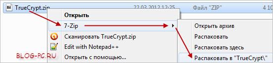 TrueCrypt – бесплатная программа шифрования данных