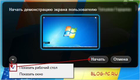 Как сделать демонстрация экрана в скайпе на телефоне 115