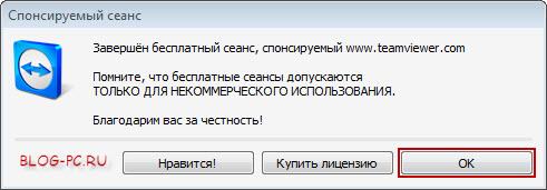 Как предоставить доступ к своему компьютеру