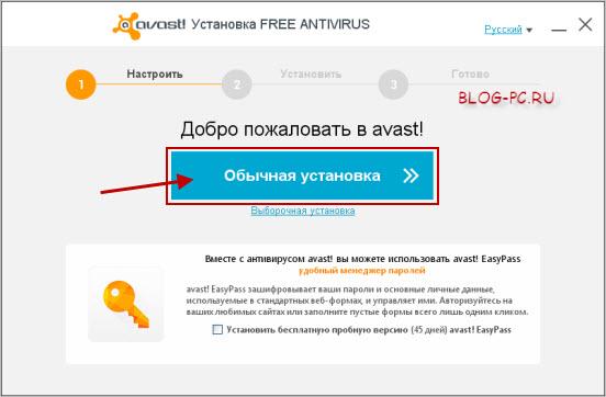 Установить антивирусную программу аваст