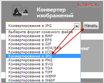 Быстрое конвертирование файлов онлайн