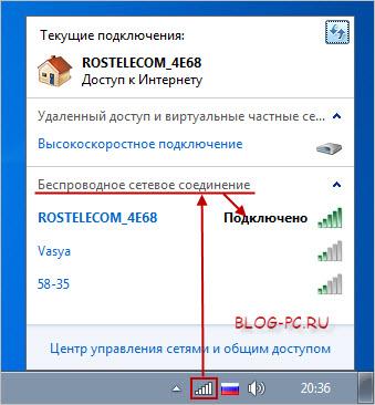 Если отключились беспроводные подключения Wi-Fi