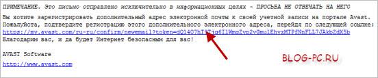 Инструкция: Активация Avast Internet Security