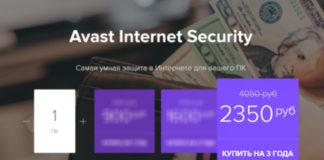 Avast Internet Security скачать