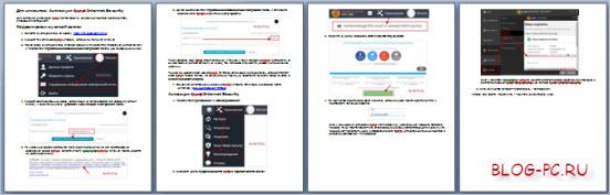 Как Получить Дорогой Антивирус Avast Internet Security Почти Даром
