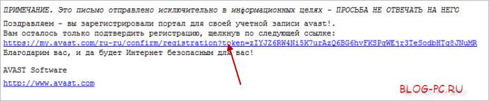 avast-письмо подтверждения