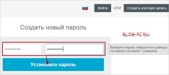 avast-подтвердить пароль к своей учетной записи