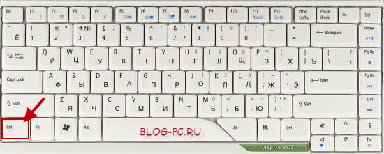 кнопка ctrl на клавиатуре