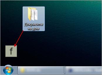 flybar добавить ярлык на папку с документами