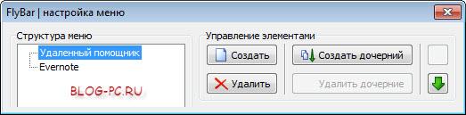flybar дополнительные кнопки