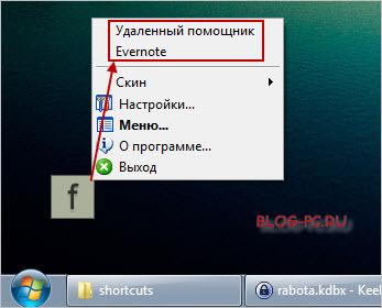 в flybar добавлен evernote