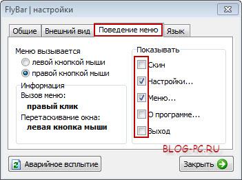 flybar Вкладка Поведение меню