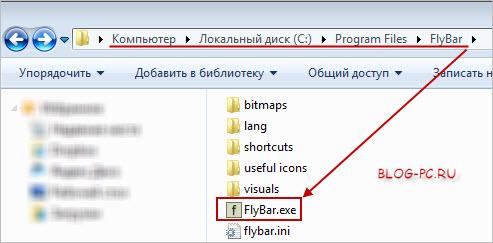 flybar программы