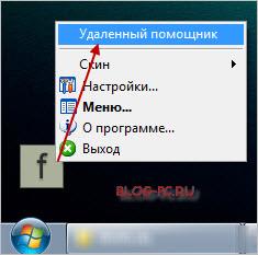 flybar добавить программу