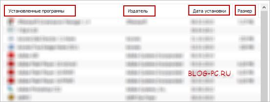 Сортировка программ в CCleaner