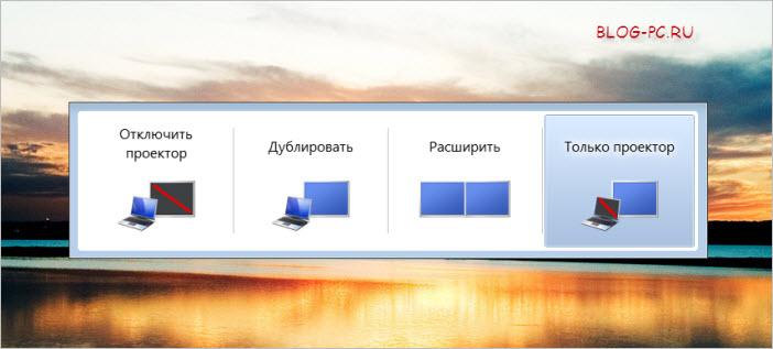 Переключение экранов ноутбука