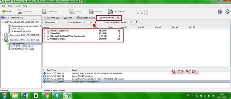 Active File Recovery нашел файлы для восстановления