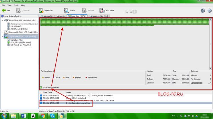 Восстановление информации с Active File Recovery