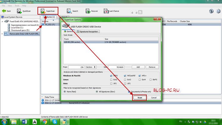 Active File Recovery. Полное сканирование