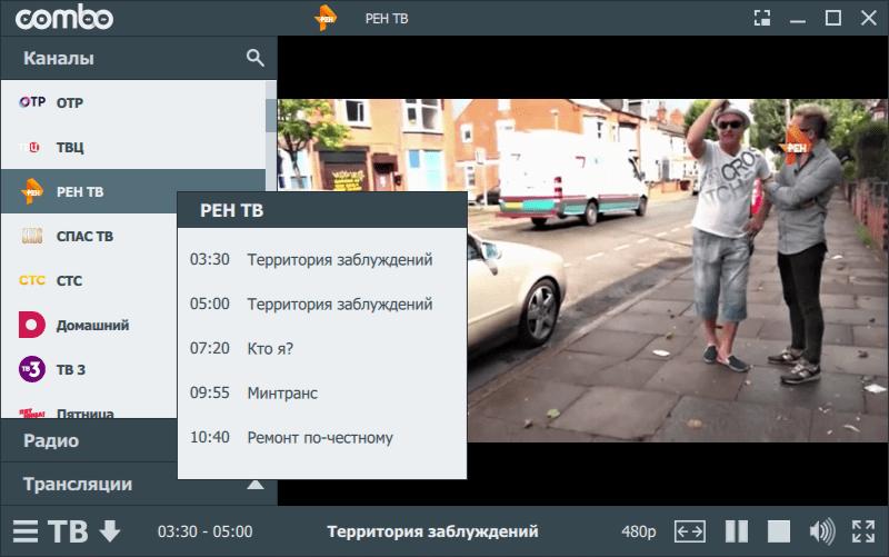 программа тв онлайн скачать бесплатно для Windows 10 - фото 3