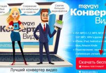 Movavi Конвертер видео. Скачать бесплатно