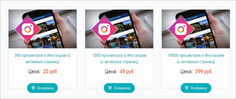 заказать просмотры в Инстаграме дёшево
