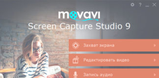 Movavi Screen Capture Studio