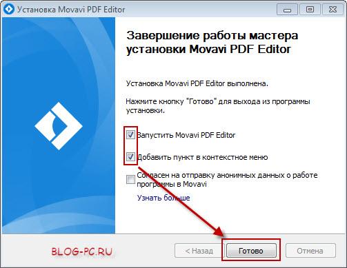 Movavi-PDF Завершение установки