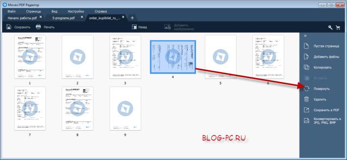 Как повернуть pdf и фото