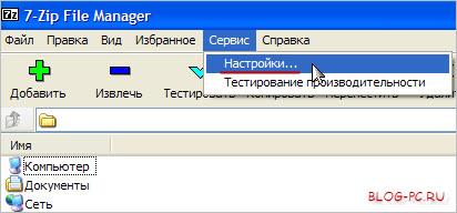 7-Zip File Manager настройки