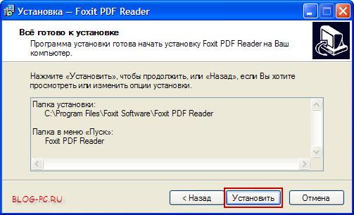 Foxit Reader ru установка путь установки