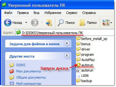 Как скопировать диск на компьютер