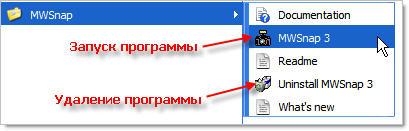 Установка MWSnap - программа для скриншотов