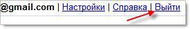 Правильный выход в Gmail