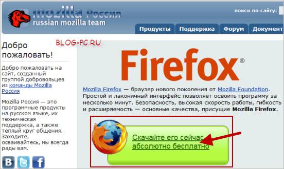 Браузер Mozilla Firefox. Установка и использование