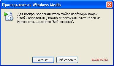 обновить кодеки windows media