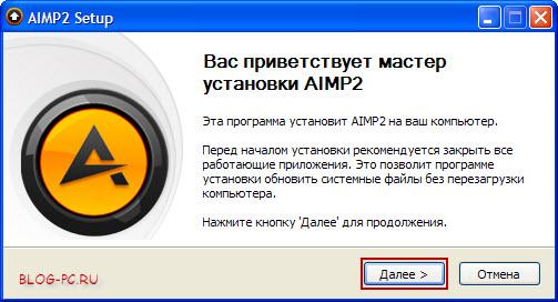 aimp2 2010 установка
